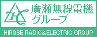 廣瀬無線電機グループ